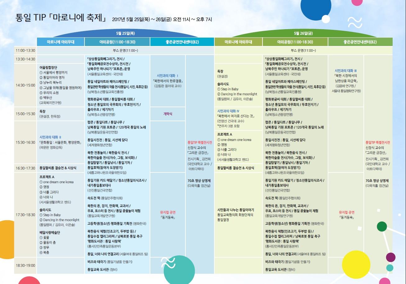 통일TIP리플렛_뒷면_jpg.jpg : 통일교육협의회-제2회 통일TIP마로니에축제 개최