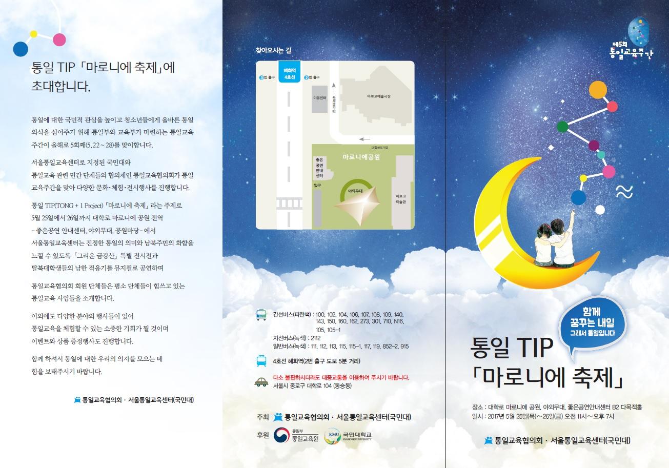 통일TIP리플렛_앞면_jpg.jpg : 통일교육협의회-제2회 통일TIP마로니에축제 개최