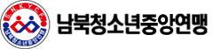 남북청소년중앙연맹